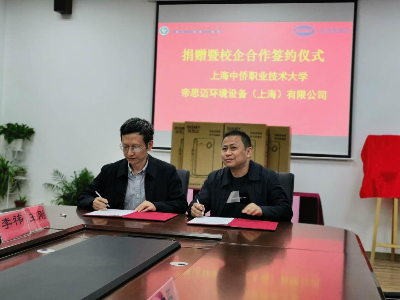 上海中侨职业技术大学与帝思迈环境设备(上海)有限公司签署了校企合作协议