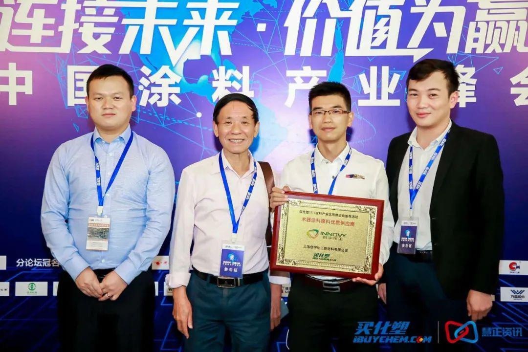 《创宇化工》荣获2020木器涂料原料供应商殊荣