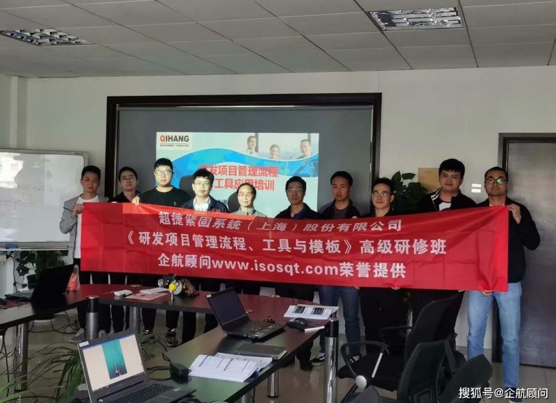 企航顧問為 超捷緊固系統(上海)股份有限公司提供的《研發項目管理流程、工具與模板》研修班圓滿結束