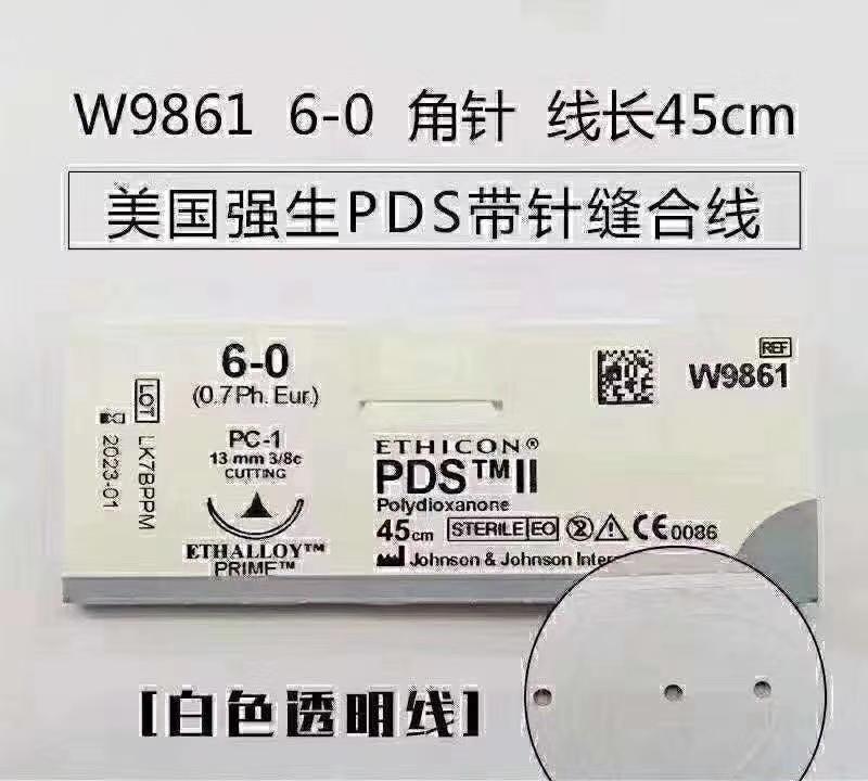 6.0強生PDS帶針縫合線.jpg