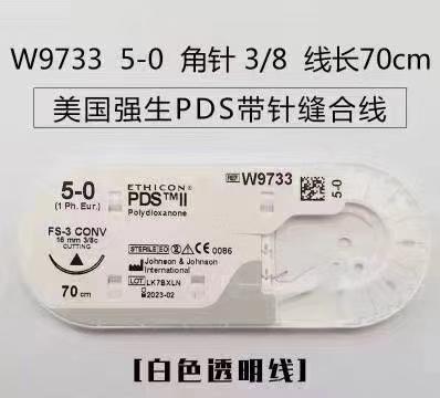 強生PDS帶針縫合線.jpg
