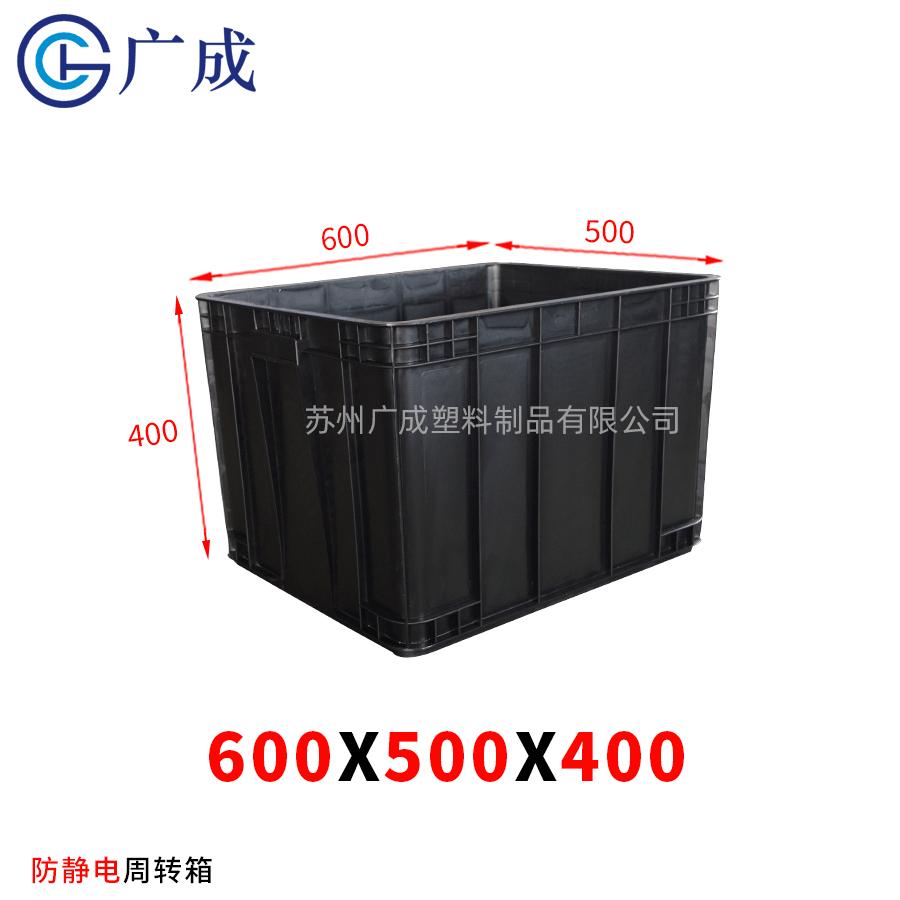 600*500*400防靜電周轉箱
