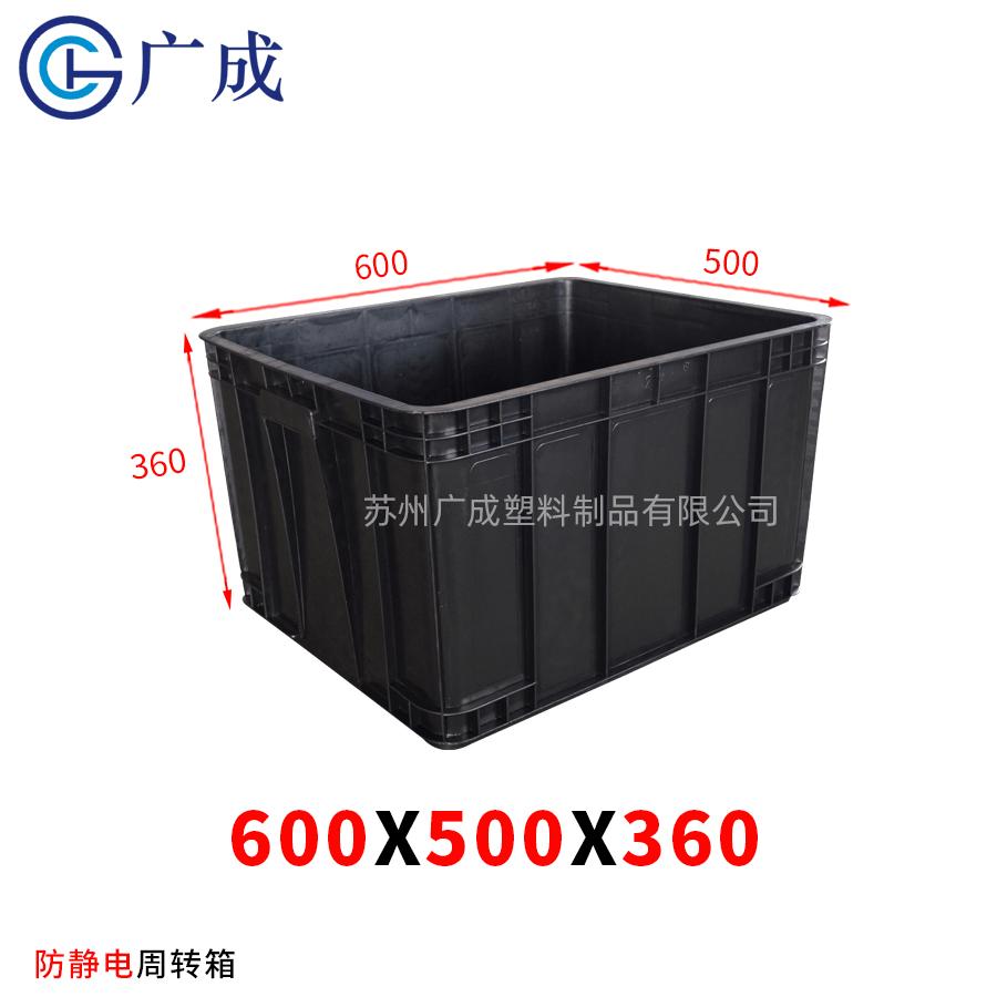 600*500*360防靜電周轉箱