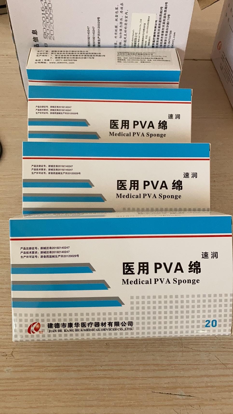 醫用PVA綿.jpg