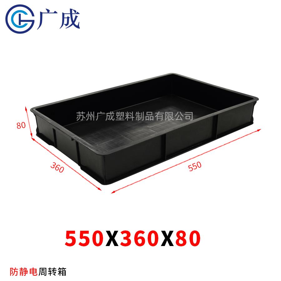 550*360*80防靜電方盤