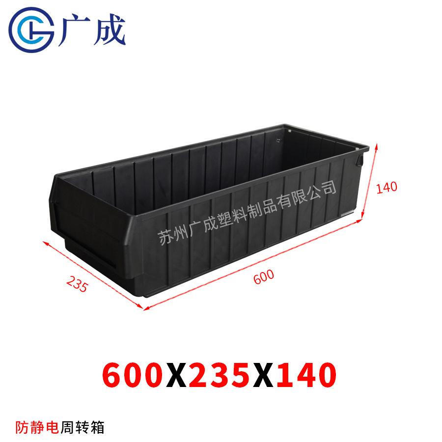 600*235*140防靜電零件盒