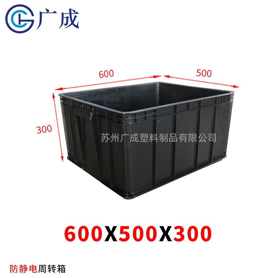600*500*300防靜電周轉箱