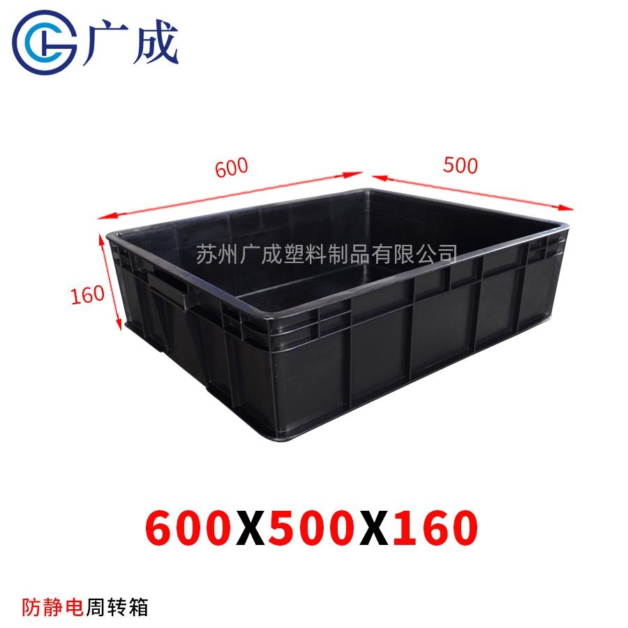 600*500*160防靜電周轉箱