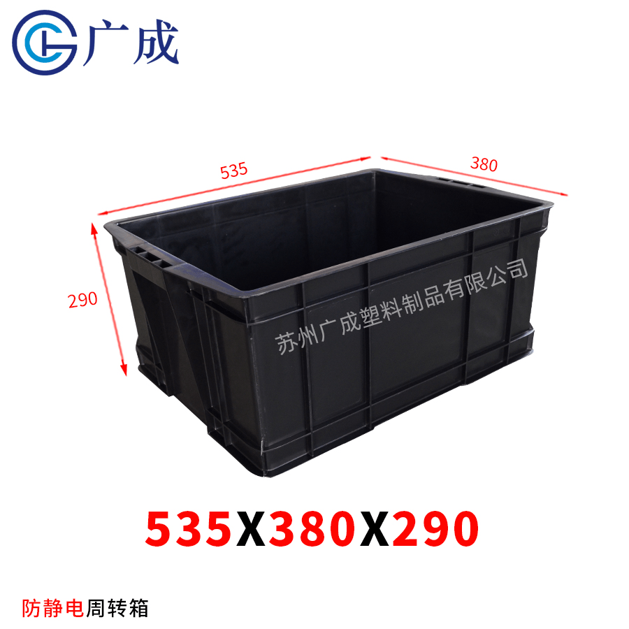 535*380*290防靜電周轉箱