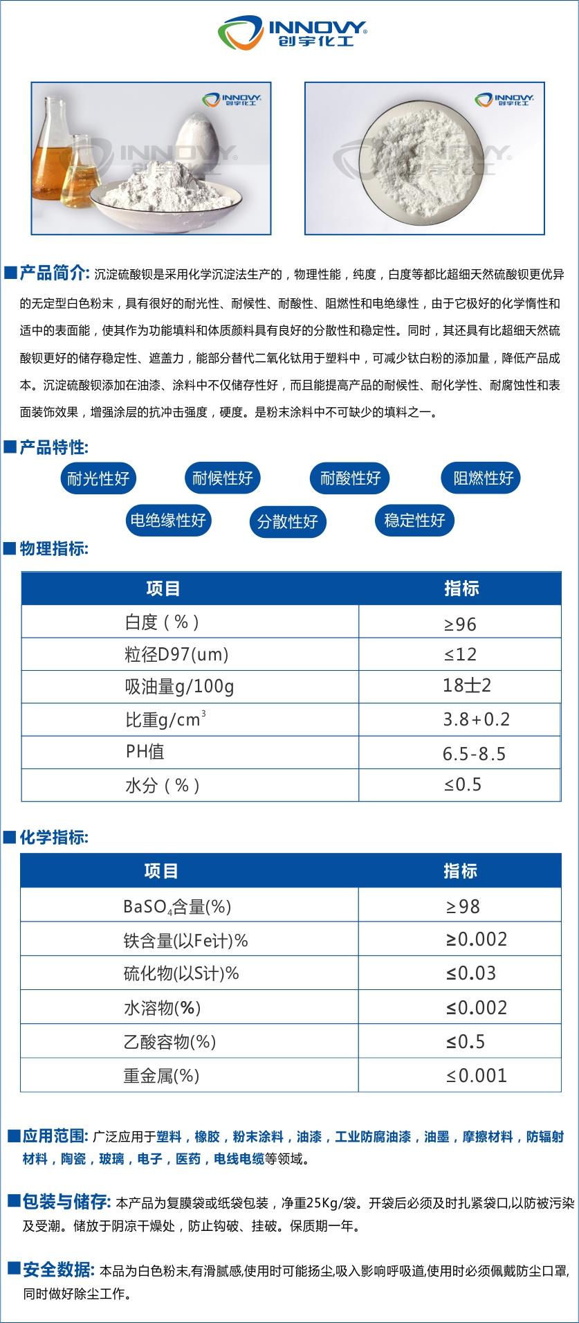 超细沉淀硫酸钡KB-1500
