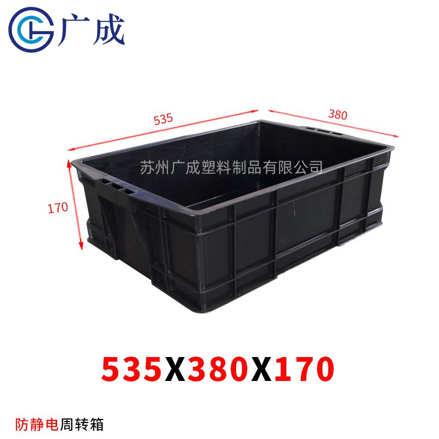 535*380*170防靜電周轉箱