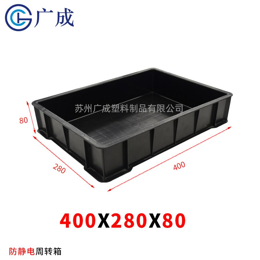 400*280*80防靜電方盤