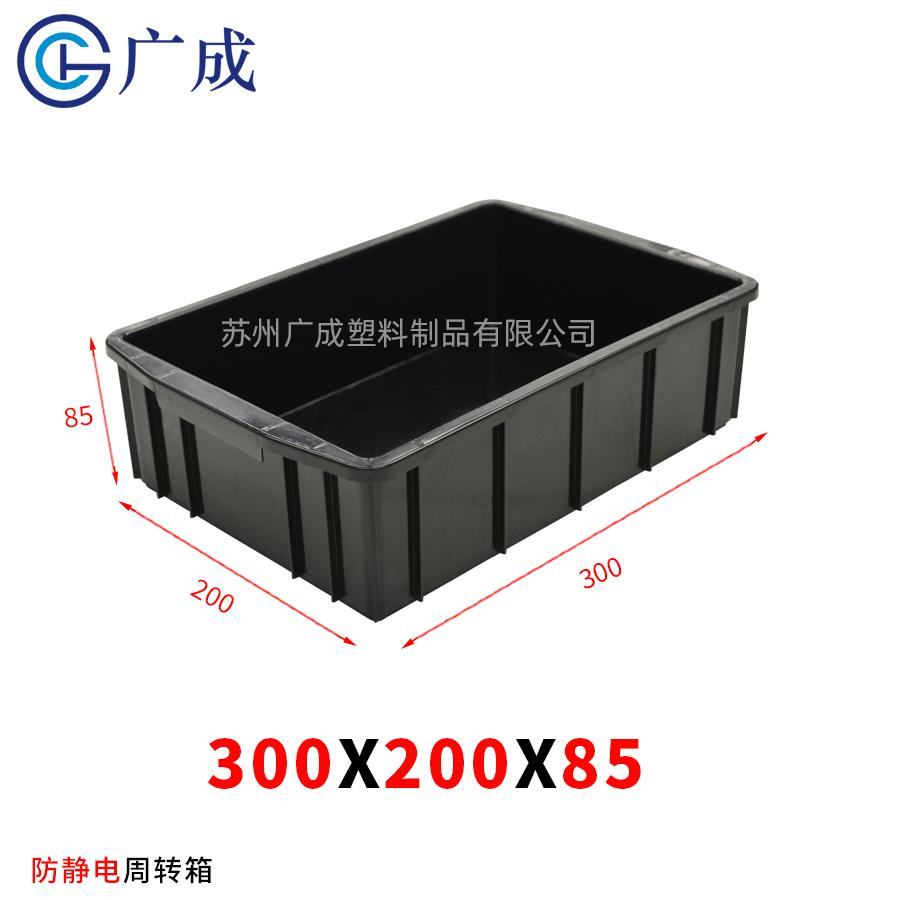 300*200*85防靜電零件盒