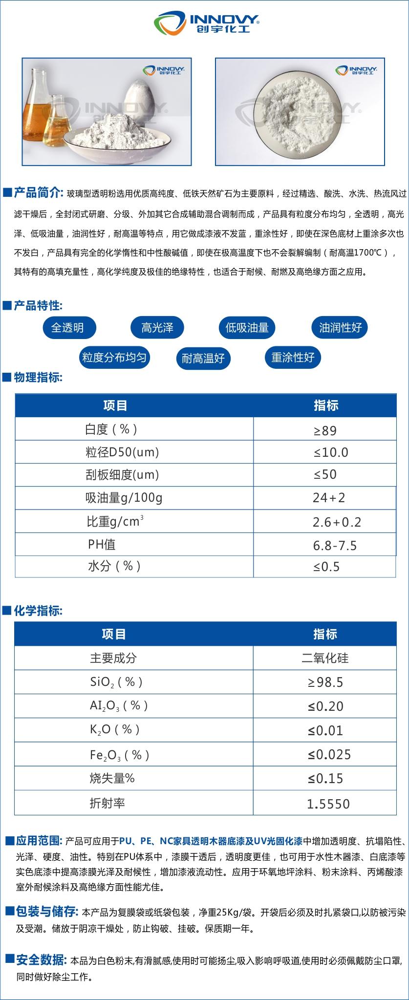 超细超白硅微粉RW-8706
