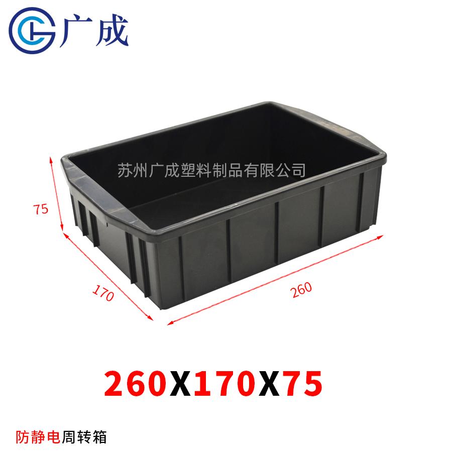 260*170*75防靜電零件盒
