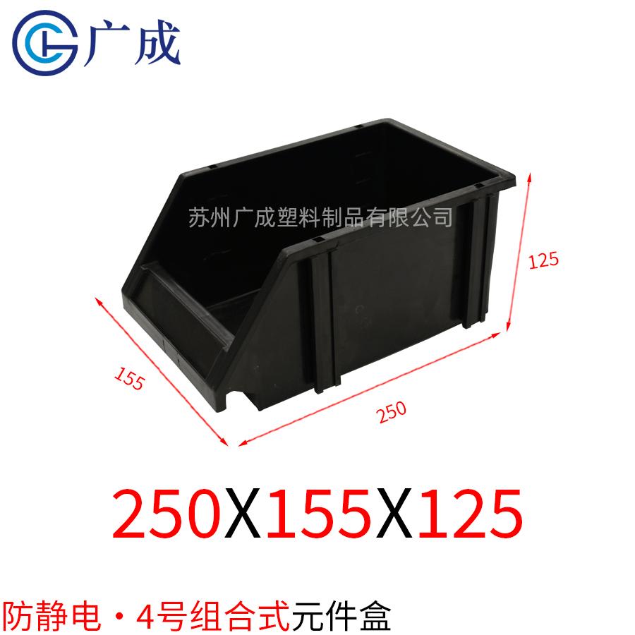 250*155*125防靜電零件盒