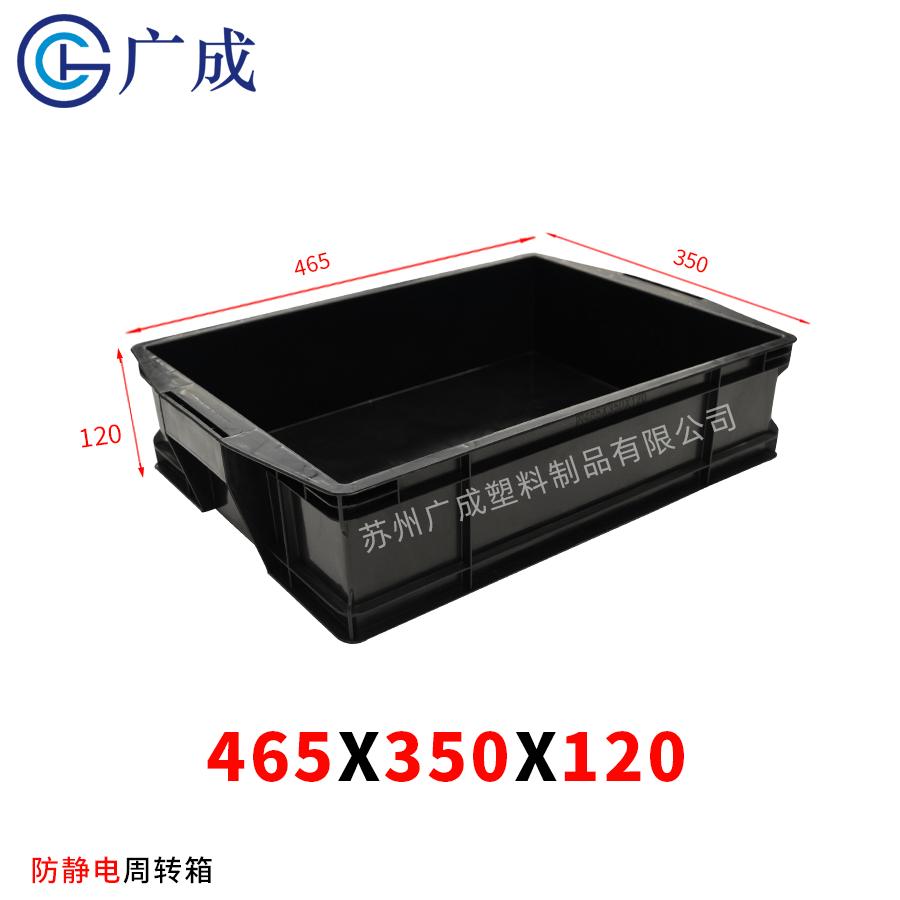 465*350*120防靜電周轉箱