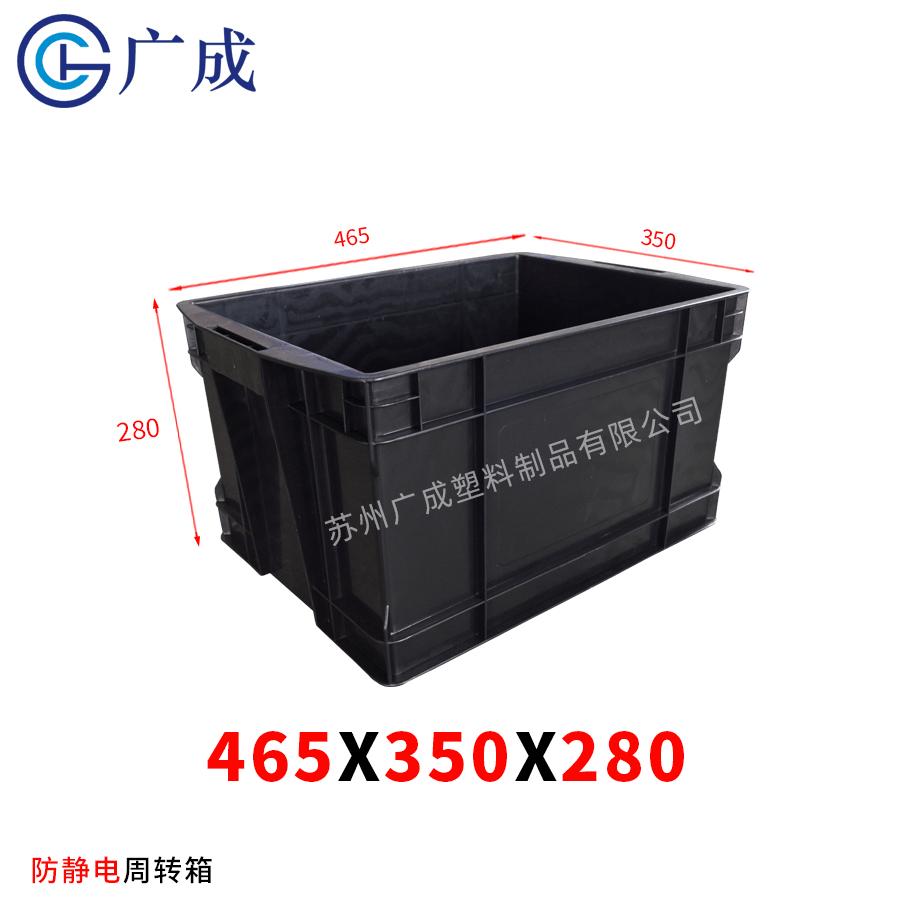 465*350*280防靜電周轉箱