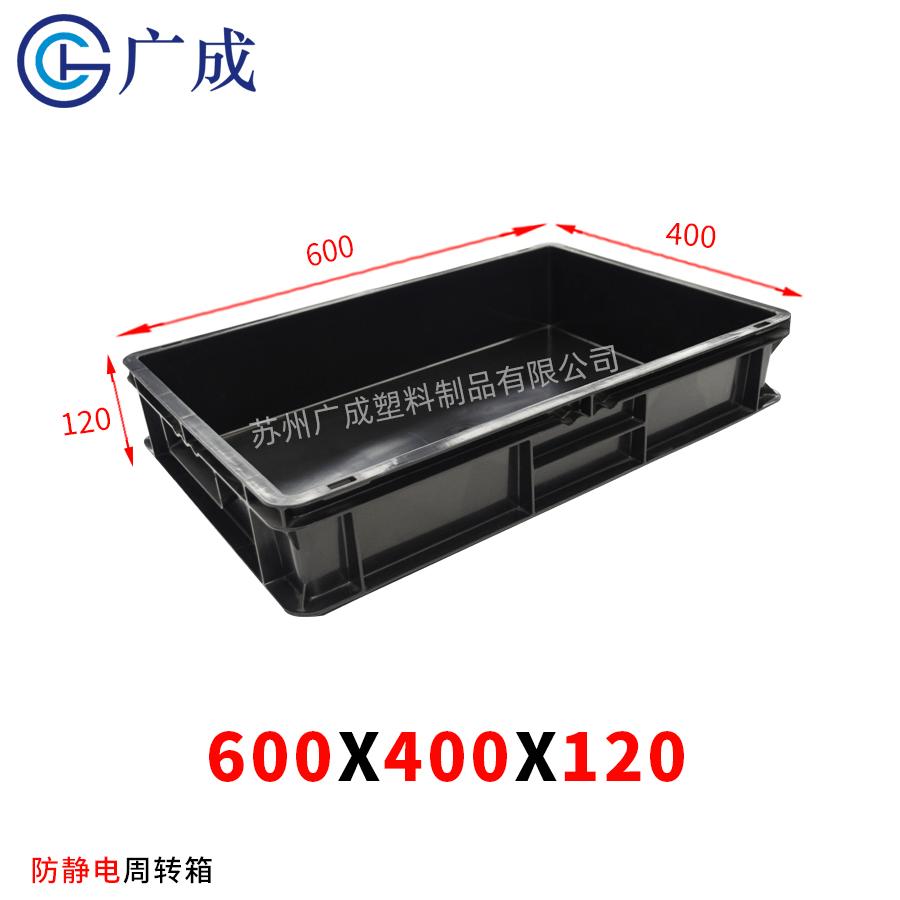 600*400*120防靜電周轉箱