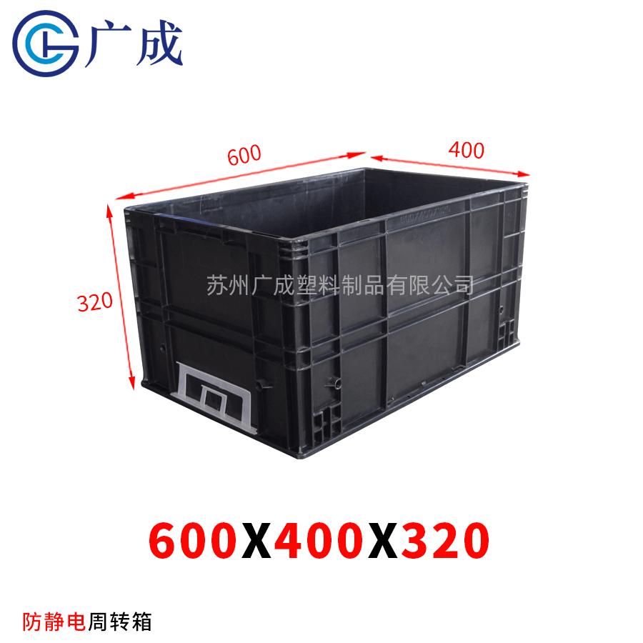 600*400*320防靜電周轉箱