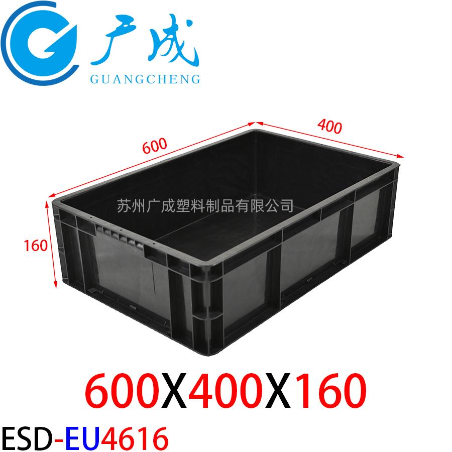 EU4616防靜電周轉箱