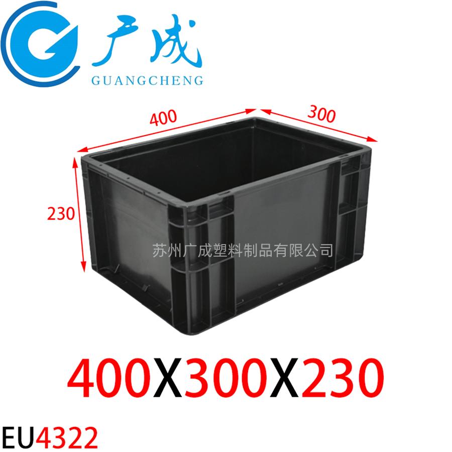 EU4322防靜電周轉箱