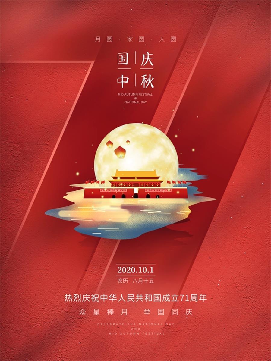 中秋 国庆双节快乐