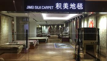 热烈祝贺上海积美地毯有限公司成功上线!