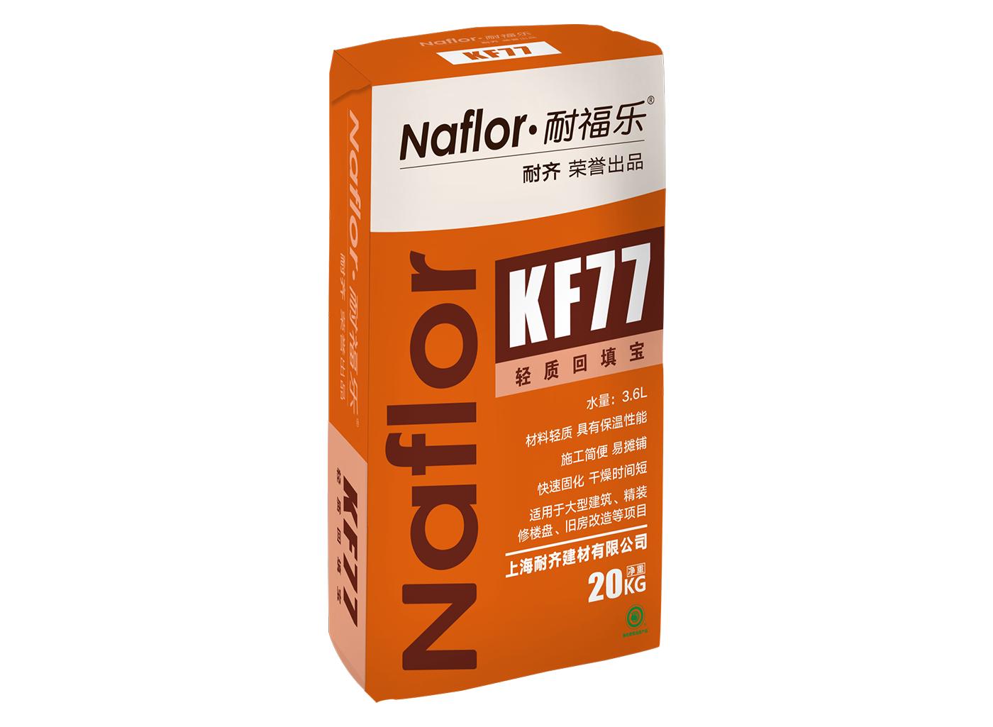 耐福乐® 轻质回填宝 KF77