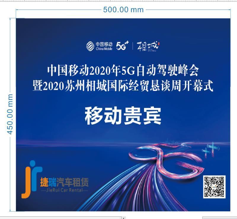苏州捷瑞会务服务--中国移动2020年5G自动驾驶峰会暨2020苏州相城国际经贸恳谈周开幕式