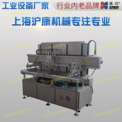DSP-1800大型平面絲印機