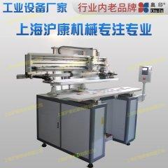 DSP1500平面走台式丝印机