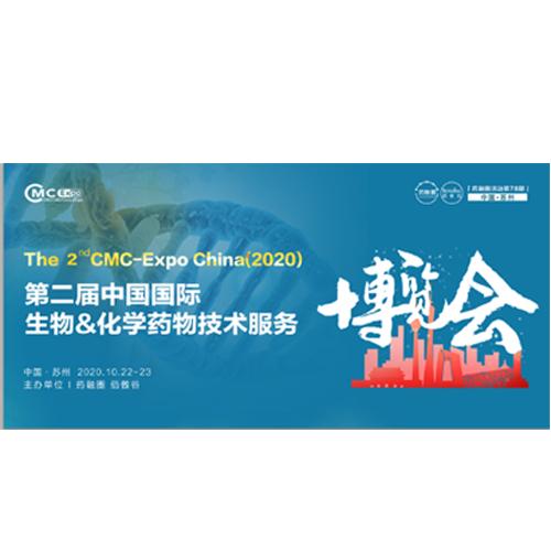 【2020第二届中国国际生物&化学药物技术服务博览会】圆满落幕
