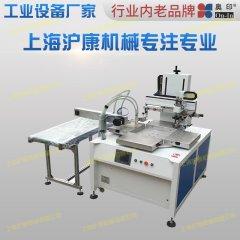 AY-XY400C四工位转盘伺服网印机