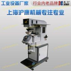 DP-290K大型油盅式移印機