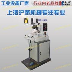 DP-260S小型移印机
