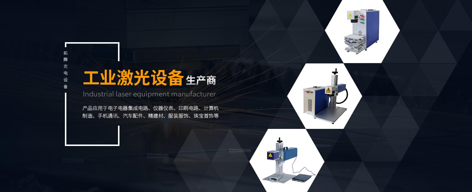 工业激光社保生产商