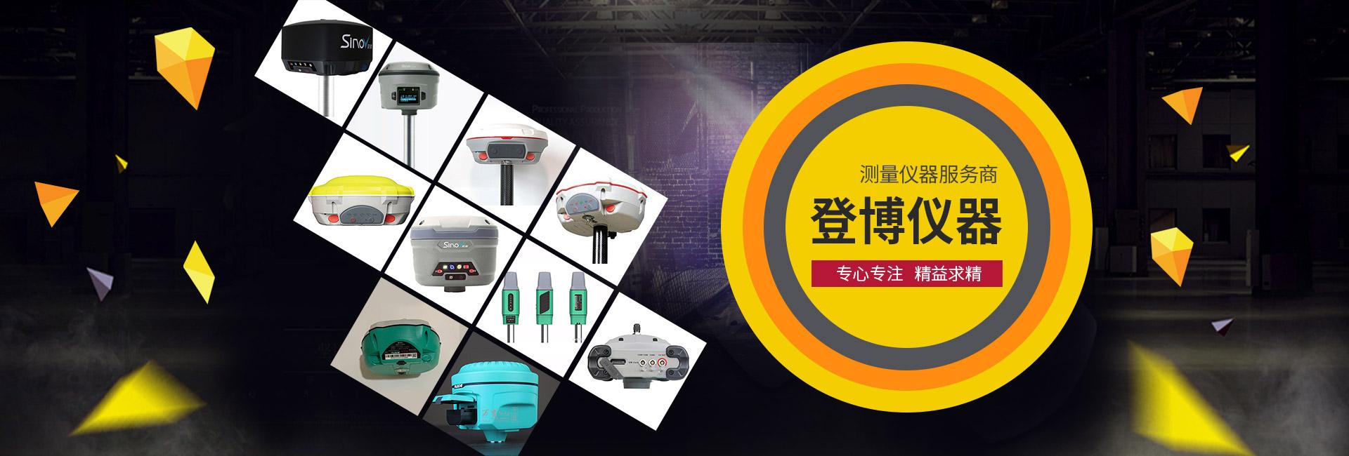 杭州登博儀器有限公司