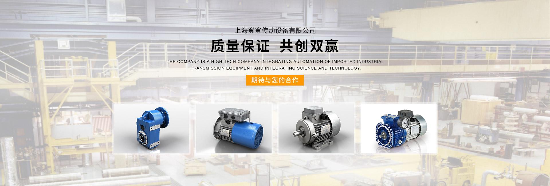 上海登登传动设备有限公司