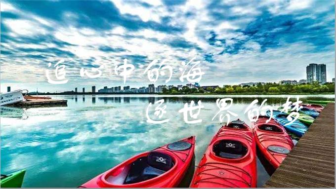 淀山湖皮划艇拓展活动