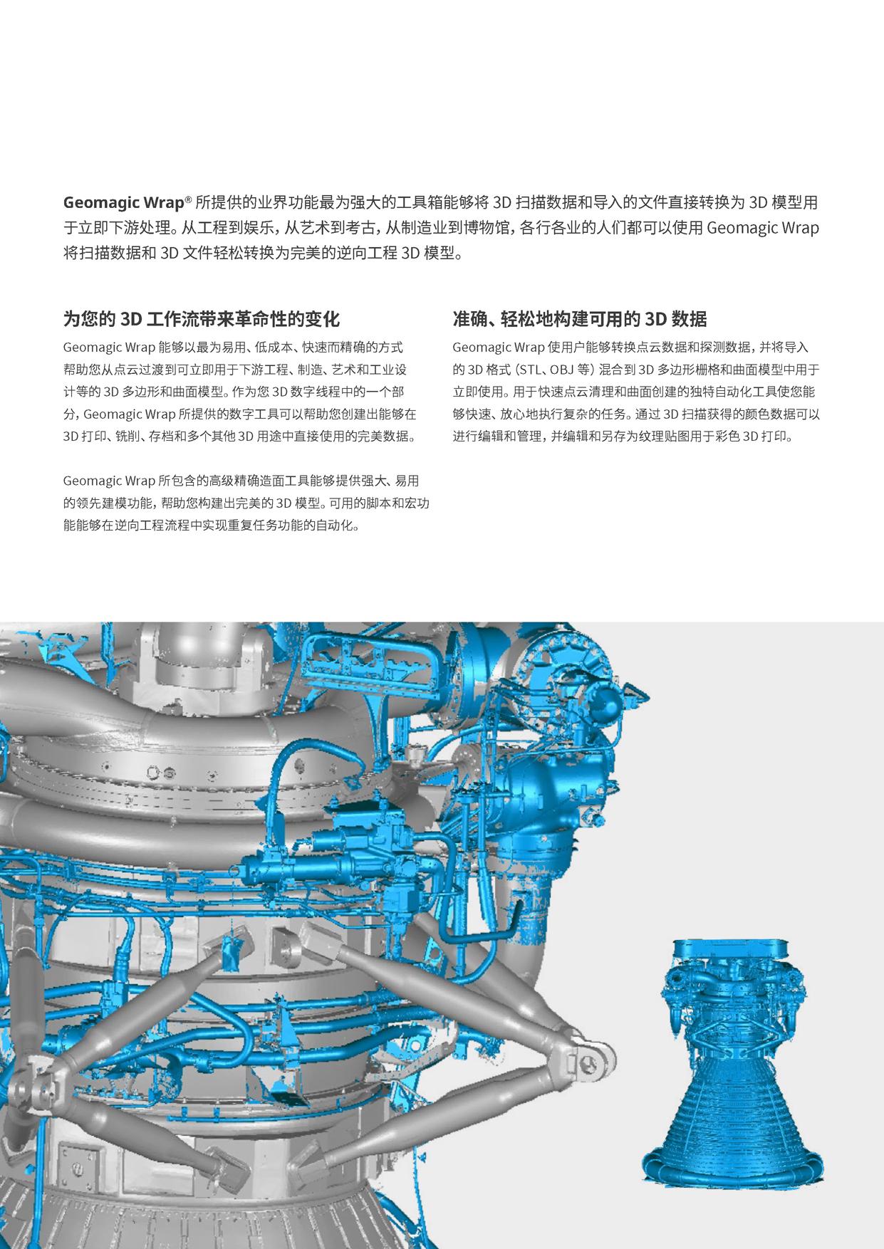3d-systems-wrap-cn-a4-web-2019-11-01_页面_2.jpg