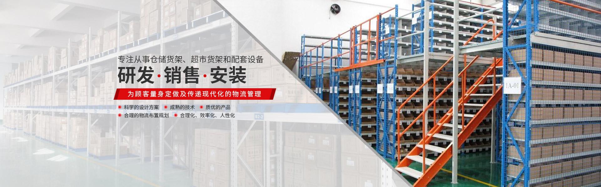 宁波东奥货架有限公司