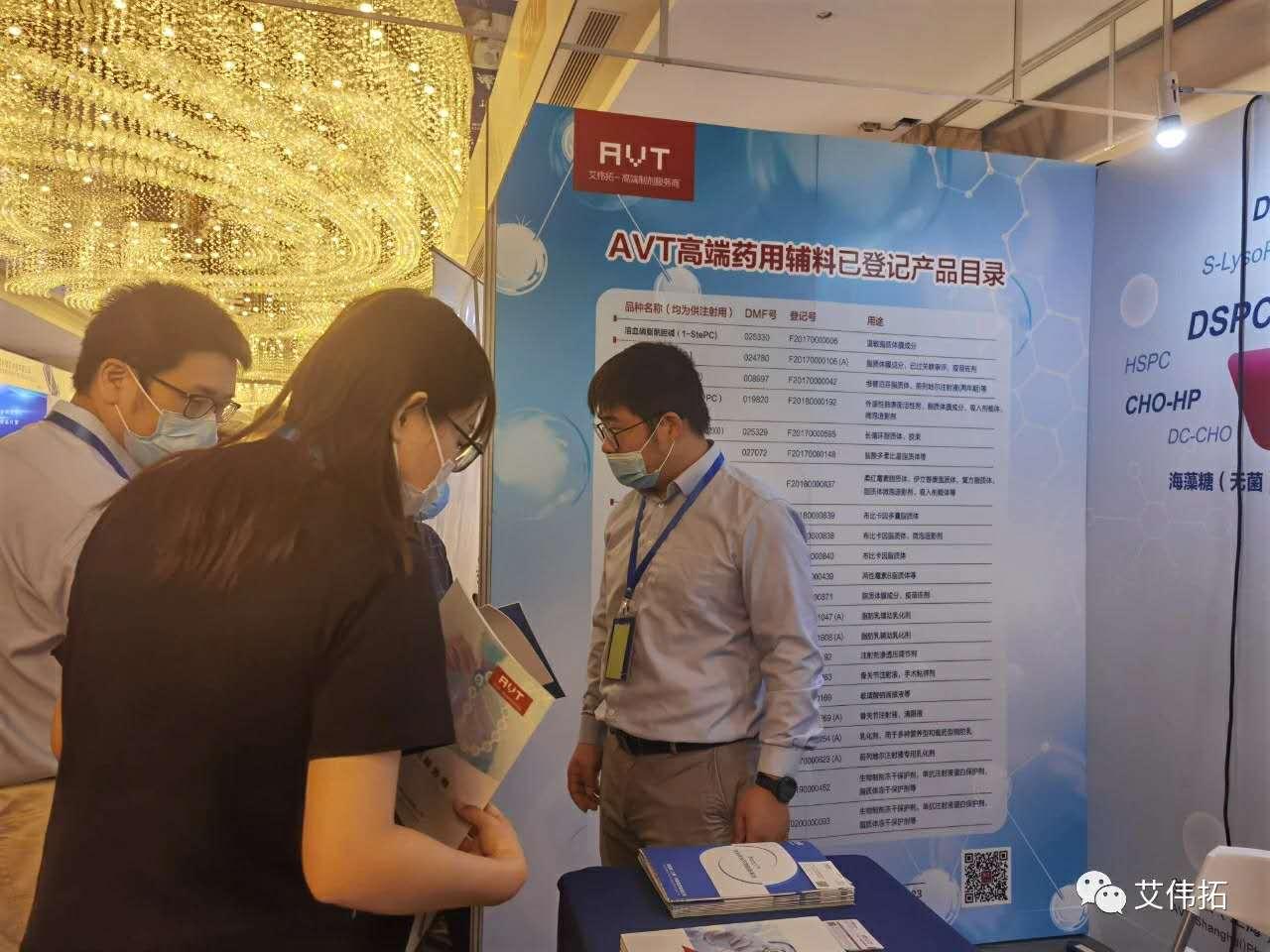 2020微纳米技术与医疗健康创新大会完美落幕丨展会回顾-艾伟拓(上海)医药科技有限公司