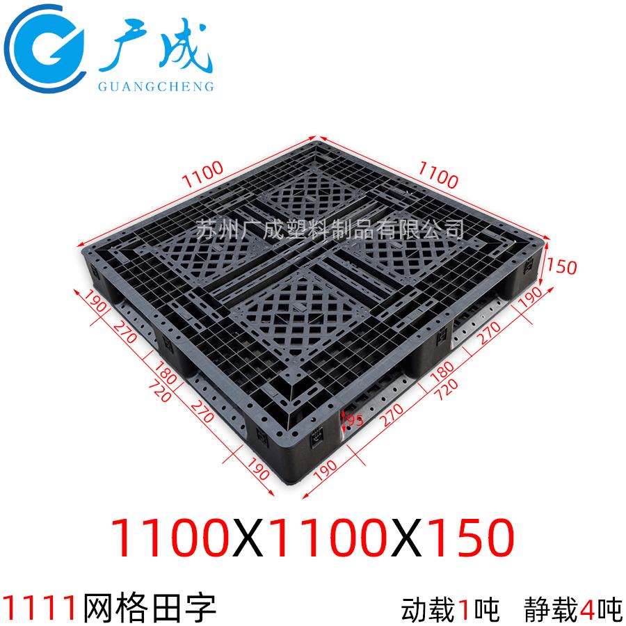 1111网格田字防静电塑料托盘