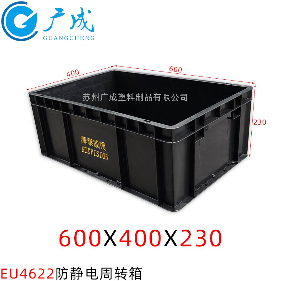 600*400*230防靜電周轉箱