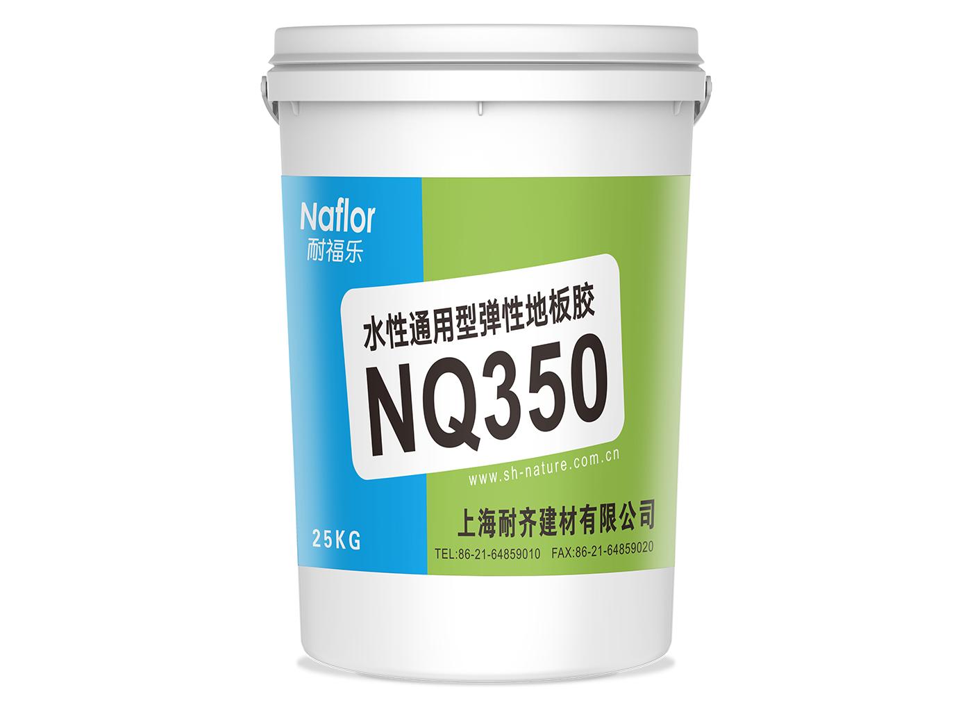 耐福乐®水性通用型弹性地板胶 NQ350