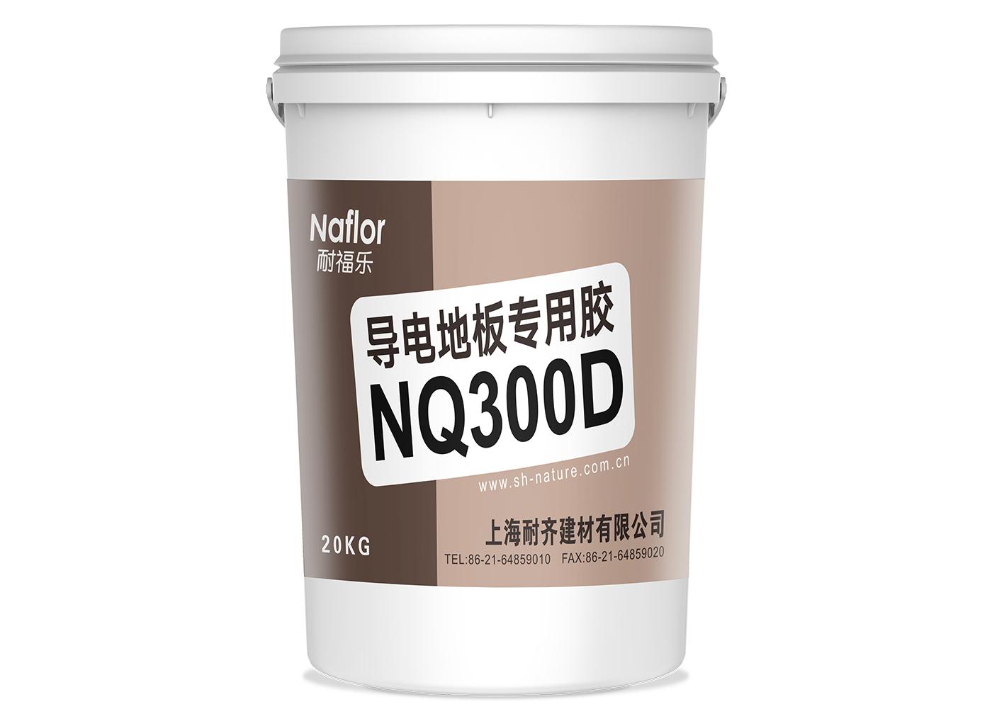 耐福乐®导电弹性塑料地板胶 NQ300D