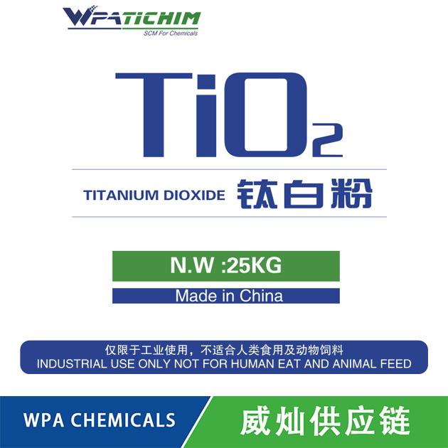 WR-6000特种钛白粉