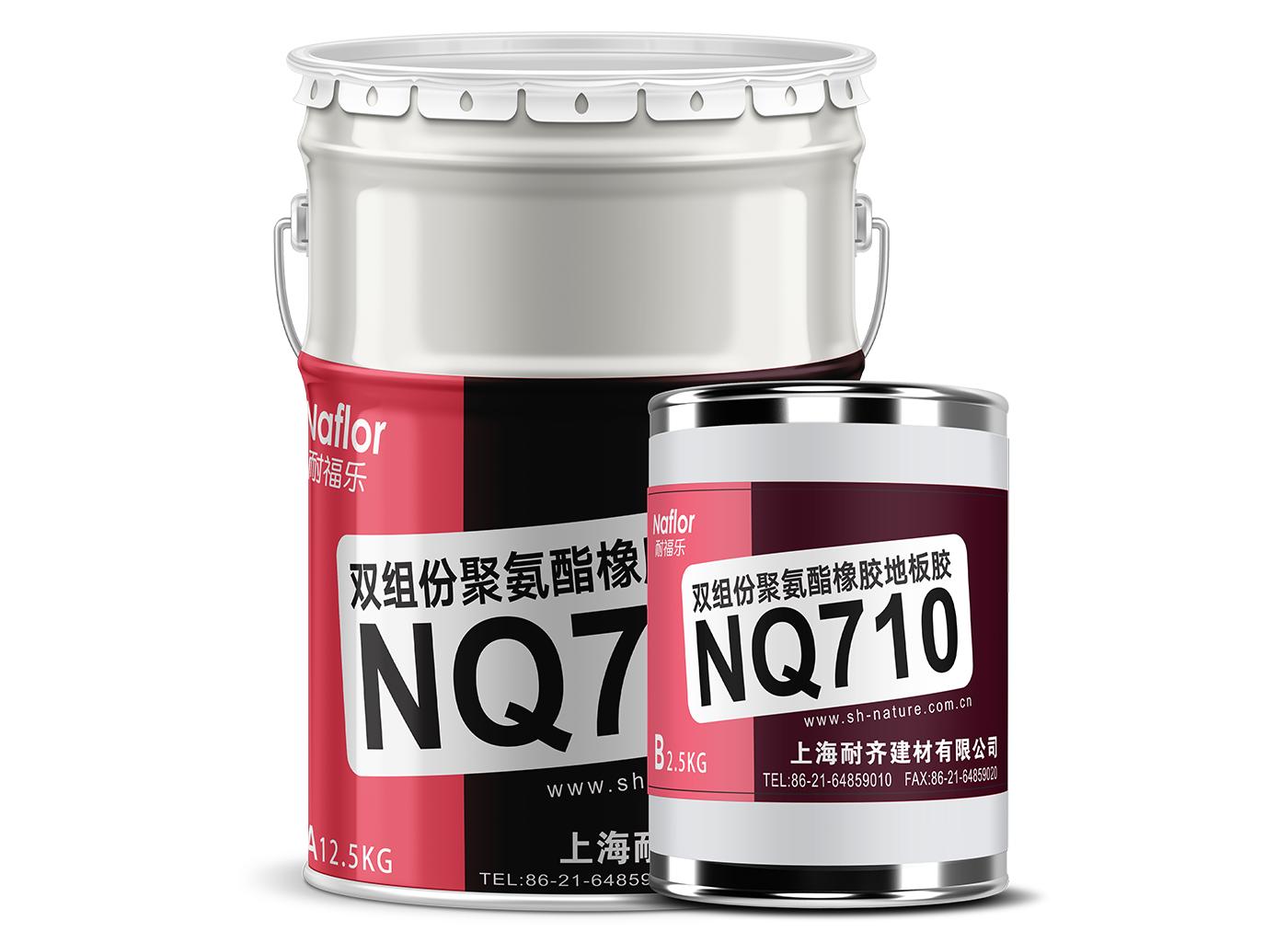 耐福乐®双组份聚氨酯橡胶地板胶 NQ710