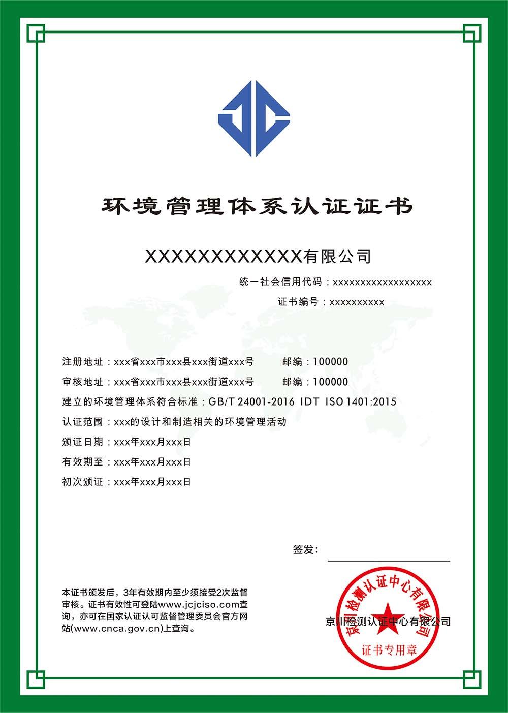 ISO14001认证中文版